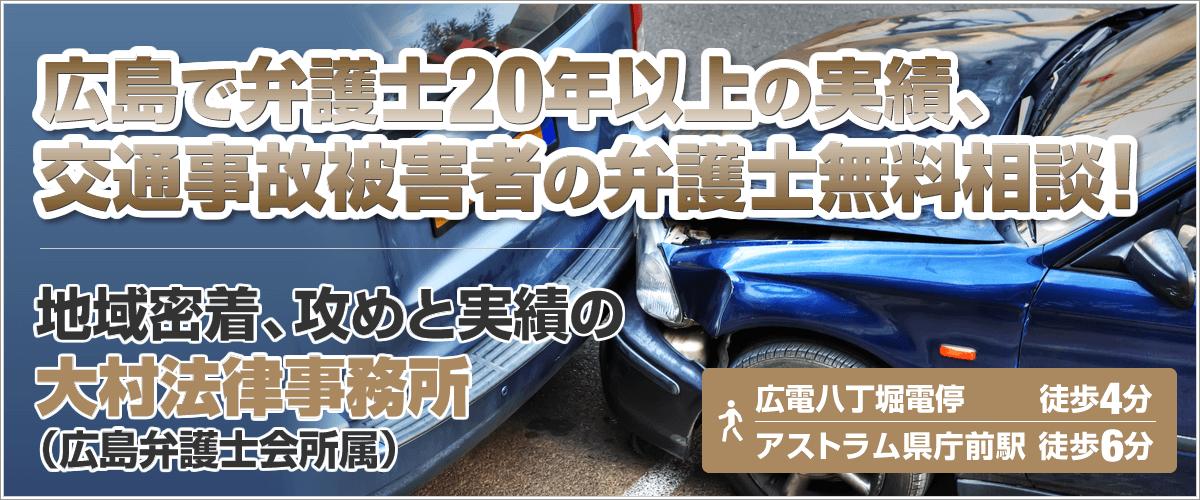 交通事故広島の弁護士無料相談