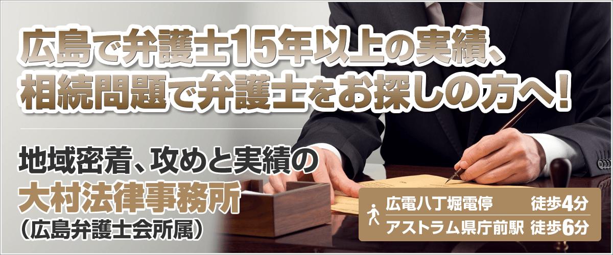 相続の広島の弁護士攻めの大村