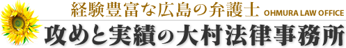 広島の弁護士による交通事故被害者無料相談 | 大村法律事務所