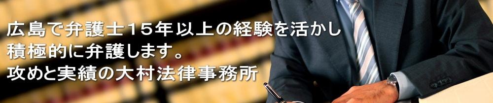広島の弁護士攻めの大村