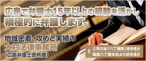 広島の弁護士大村法律事務所