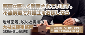 不当解雇広島弁護士トップ