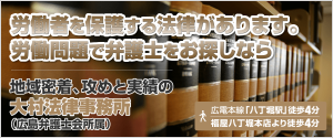 労働問題広島弁護士トップ