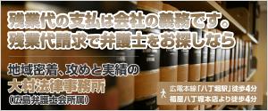 残業代請求広島弁護士トップ