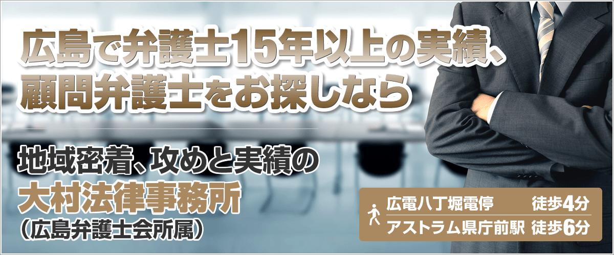 顧問弁護士広島トップ