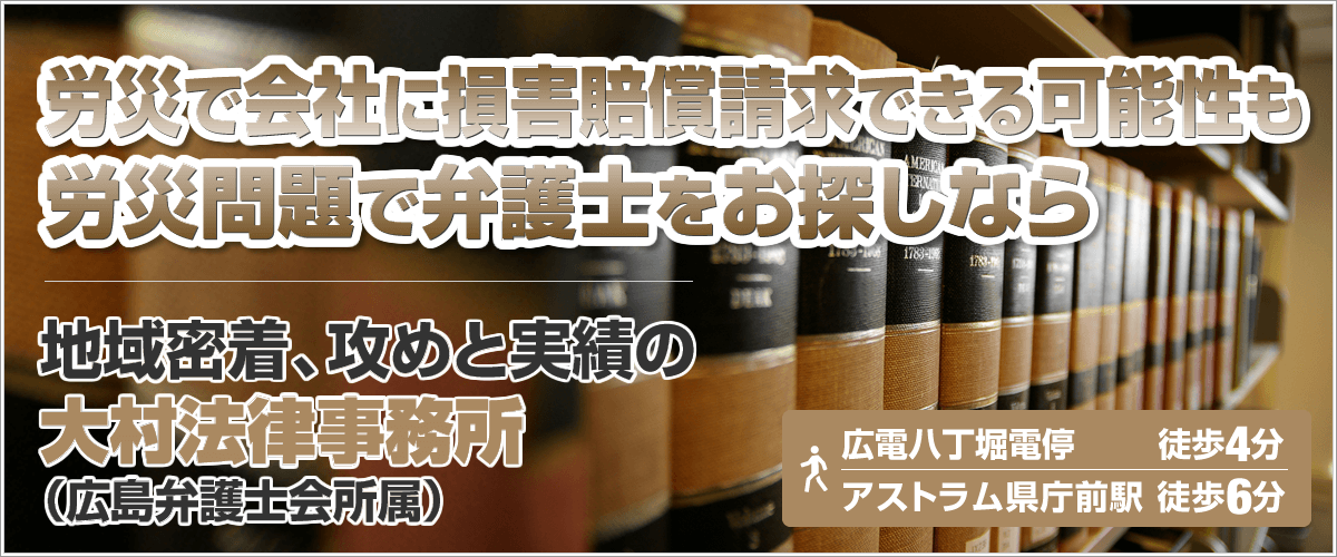 労災問題広島弁護士トップ
