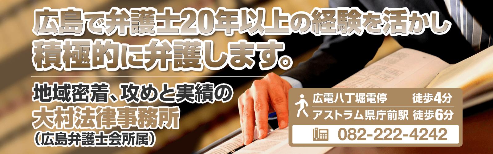 広島の弁護士20年以上の実績