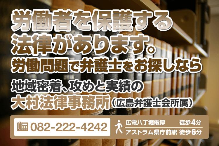 広島の弁護士による労働問題相談