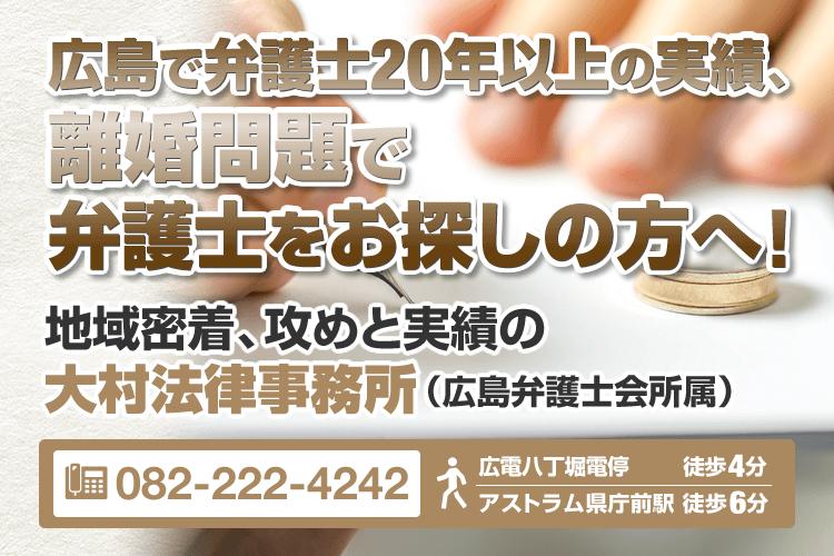 広島の弁護士による離婚問題相談