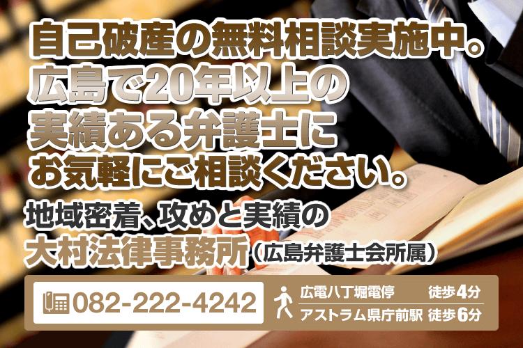 広島の弁護士による自己破産無料相談