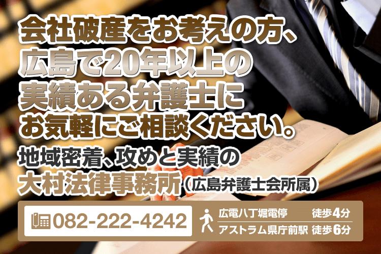 広島の弁護士による会社破産相談